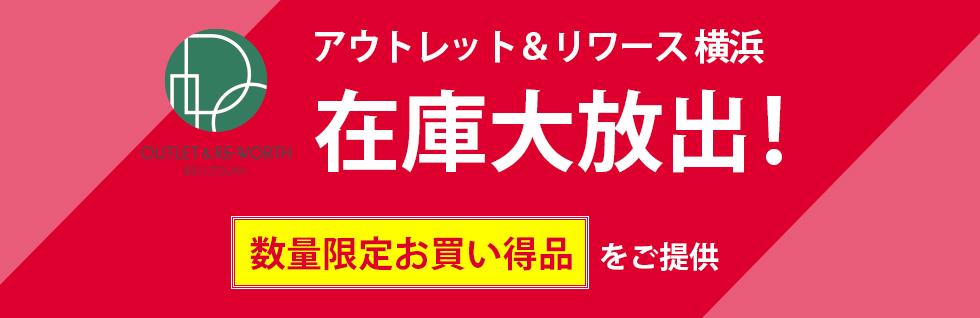 アウトレット&リワース横浜の数量限定お買い得品